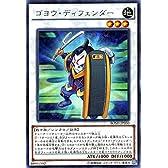 遊戯王 ゴヨウ・ディフェンダー(レア) ブレイカーズ・オブ・シャドウ(BOSH) シングルカード BOSH-JP050-R