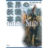 世界の妖精・妖怪事典【普及版】 (シリーズ・ファンタジー百科)