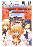 東方三月精 Oriental Sacred Place (1) (角川コミックス)