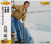 兄弟船/中仙道/カサブランカ・グッバイ