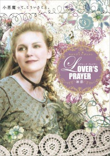 Lover`s Prayer はつ恋 [DVD]の詳細を見る