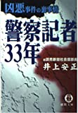 警察(サツ)記者33年―凶悪事件の裏事情 (徳間文庫)