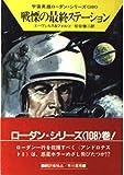戦慄の最終ステーション (ハヤカワ文庫 SF (601)―宇宙英雄ローダン・シリーズ 108)