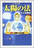 マンガ太陽の法 (第1巻)