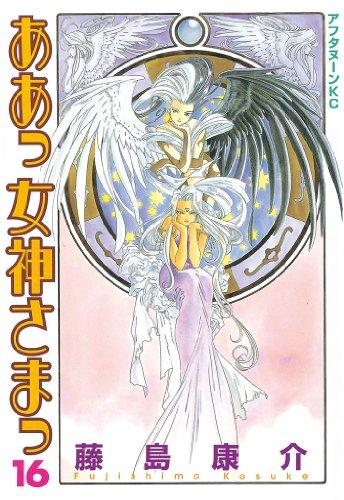 ああっ女神さまっ(16) (アフタヌーンコミックス)
