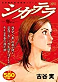 シガテラ-邪心- (講談社プラチナコミックス)