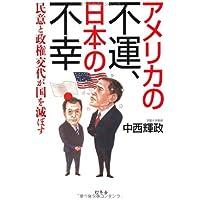 アメリカの不運、日本の不幸―民意と政権交代が国を滅ぼす