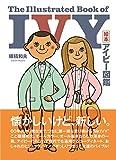 絵本アイビー図鑑 The Illustrated Book of IVY 画像