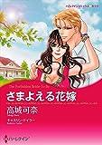 禁断・背徳の恋 セレクション vol.1 キンダン・ハイトクノコイセレクション (ハーレクインコミックス)