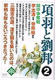 項羽と劉邦 2 関中争奪戦 (MFコミックス)