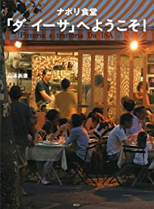 ナポリ食堂 「ダ イーサ」へようこそ! (講談社のお料理BOOK)