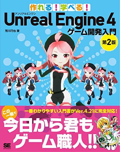 作れる!学べる!Unreal Engine 4 ゲーム開発入門 第2版
