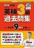 英検3級過去問集 (英検赤本シリーズ)