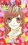 Sweet 16 (りぼんマスコットコミックス)
