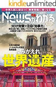 月刊Newsがわかる 2020年08月號 [雑誌]