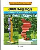 福田繁雄の立体造形 (アート・テクニック・ナウ 11)