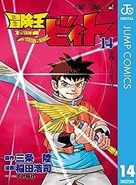 冒険王ビィト 14 (ジャンプコミックスDIGITAL)