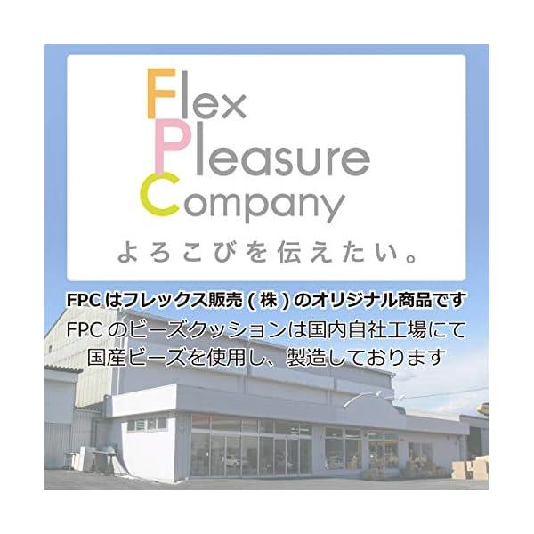 フレックス販売 ビーズクッション アースカラー...の紹介画像9