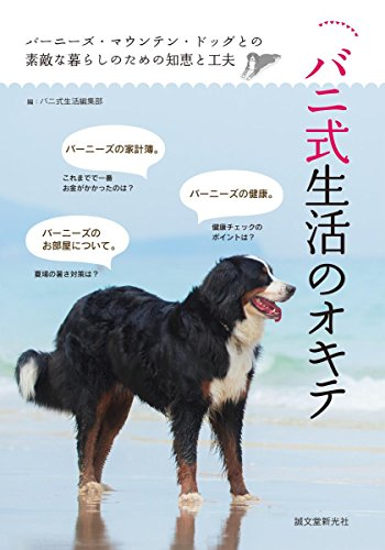バニ式生活のオキテ: バーニーズ・マウンテン・ドッグとの素敵な暮らしのための知恵と工夫