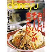 dancyu (ダンチュウ) 2007年 10月号 [雑誌]