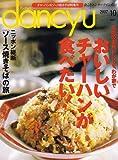 dancyu (ダンチュウ) 2007年 10月号 [雑誌] 画像