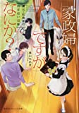 家政婦ですがなにか? 蔵元・和泉家のお手伝い日誌 (オレンジ文庫)