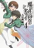 魔法科高校の劣等生 九校戦編(4) (Gファンタジーコミックススーパー)