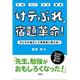 「けテぶれ」学習法で宿題革命!