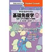 基礎免疫学 原著第5版 Kindle版: 免疫システムの機能とその異常