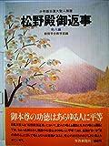 松野殿御返事―他八編 少年版日蓮大聖人御書 (1979年) (聖教少年文庫)