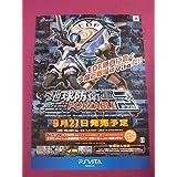 E6909アニメポスター地球防衛軍3 ポータブル
