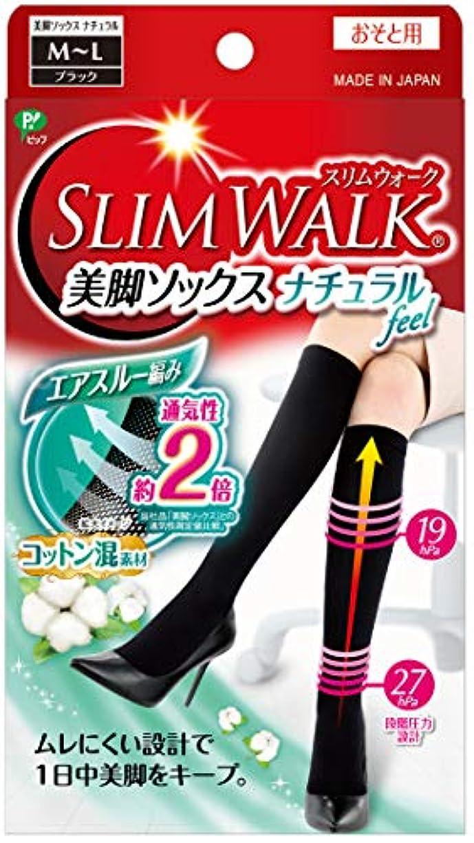 熱狂的なファブリック買うスリムウォーク (SLIM WALK) 美脚ソックスナチュラルfeel MLサイズ ソックス おそと用 着圧 ブラック