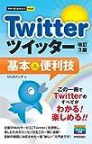 今すぐ使えるかんたんmini Twitter ツイッター 基本&便利技 [改訂3版]