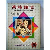高峰譲吉―医学の世界に新しい時代をひらいた学者 (児童伝記シリーズ (48))