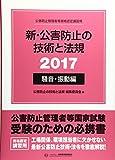 新・公害防止の技術と法規 騒音・振動編〈2017〉