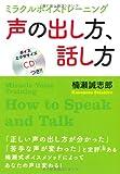 CDつき 声の出し方、話し方―ミラクルボイストレーニング