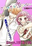 これはきっと恋じゃない 分冊版(79) 197~198話 (なかよしコミックス)