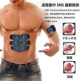 EMS 腹筋ベルト 筋力トレーニング  超長時間使用 USB充電式 腹筋器具 腹筋トレ ダイエット フィットネス お腹 腕 男女兼用 10段階調節 6モード 画像