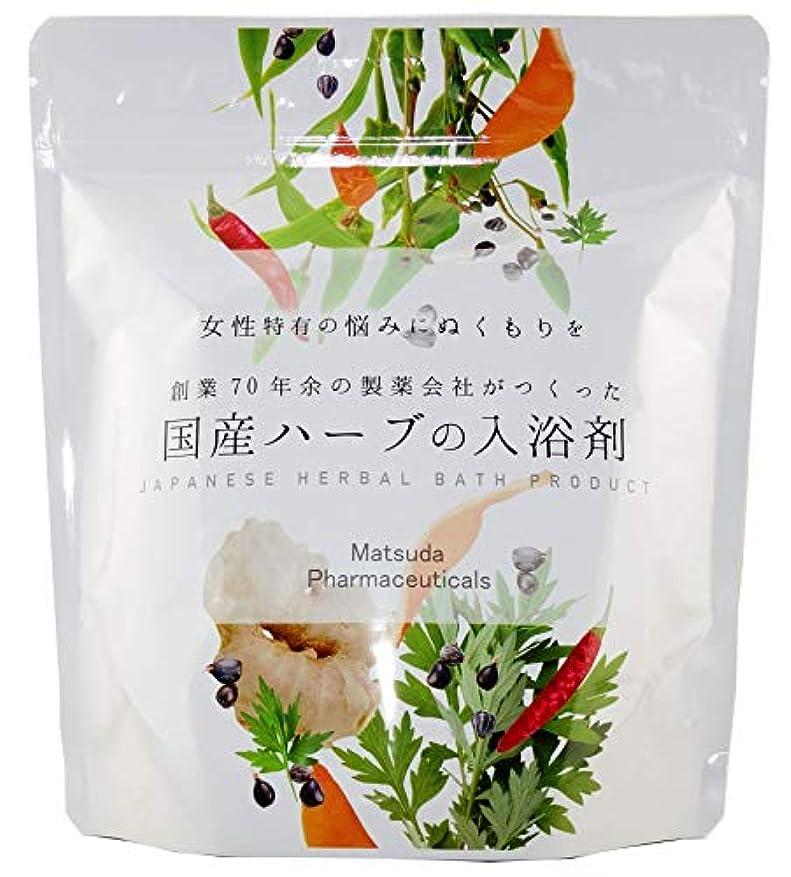ギャンブルフリース俳句国産ハーブの入浴剤 20g×5包 冷え性、肩こり、腰痛、産前産後に ヨモギ チンピ ショウガ カンゾウ トウガラシ ヨクイニン配合