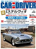 CAR and DRIVER (カー・アンド・ドライバー)  2018年10月号 [雑誌] 画像