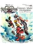 キングダムハーツ3D‐ドリームドロップディスタンス―ドリームワールドナビゲーション (Vジャンプブックス)