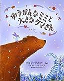 ゆうかんなミミと大きなクマさん (児童図書館・絵本の部屋)