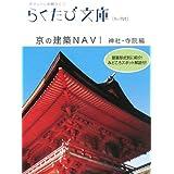 京の建築NAVI 神社・寺院編 (らくたび文庫 No.028)