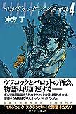マルドゥック・アノニマス4 (ハヤカワ文庫JA) 画像