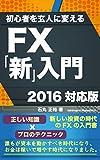 初心者を玄人に変えるFX「新」入門 2016版