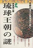 琉球王朝の謎—悲劇の独立王国琉球の興亡