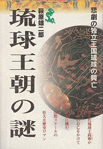 琉球王朝の謎―悲劇の独立王国琉球の興亡