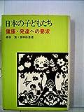 日本の子どもたち―健康・発達への要求 (1973年)