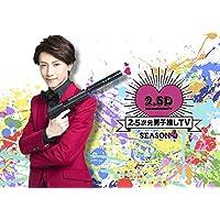 2.5次元男子推しTV シーズン4 Blu-ray BOX