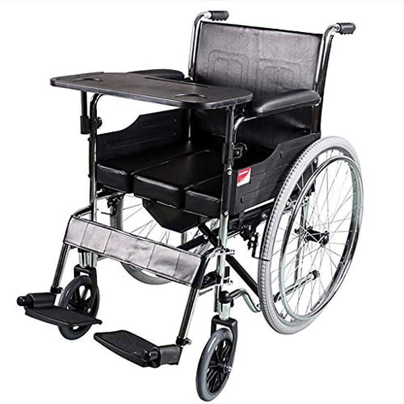 代わりにを立てる未使用不健全可動式トイレ/折りたたみ式/統合型車椅子、食事用テーブル付き車椅子多機能。高齢者障害者支援